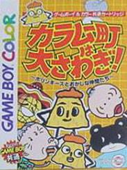Karamuu Machi wa Daisawagi per Game Boy Color