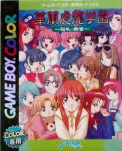 Karan Koron Gakuen: Hanafuda - Mahjong per Game Boy Color