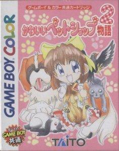 Kawaii Pet Shop Monogatari 2 per Game Boy Color