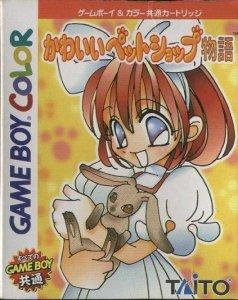 Kawaii Pet Shop Monogatari per Game Boy Color