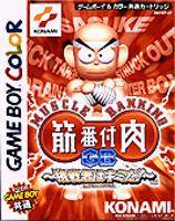 Kinniku Banzuke GB Chousen Monoha Kimida! per Game Boy Color