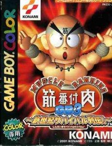 Kinniku Banzuke GB 3 per Game Boy Color