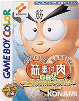 Kinniku Banzuke GB 2: Mokushi Semassuru Champion per Game Boy Color