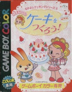 Komugi-Chan Cake o Tsukurou! per Game Boy Color