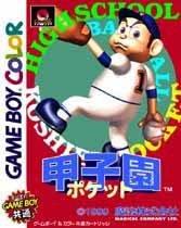 Koushien Pocket per Game Boy Color