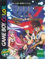 Macross 7: Ginga no Heart o Furuwa Sero!! per Game Boy Color