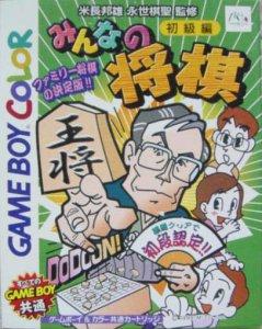 Minna no Shogi: Shokyuuhen per Game Boy Color