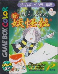Mizuki Shigero no Shin Youkaiden per Game Boy Color