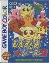 Monster * Race 2 per Game Boy Color