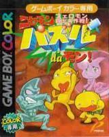 Nisemon: Puzzle de Mon per Game Boy Color