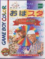 Oha Star Yamachan & Reimondo per Game Boy Color