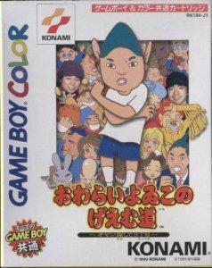 Owarai Yowiko no Game-dou: Oyaji Sagashite Sanchoume per Game Boy Color