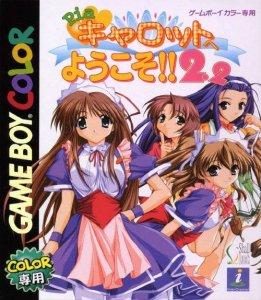 Pia Carrot e Youkoso!! 2.2 per Game Boy Color