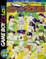 Pocket Pro Yakyuu per Game Boy Color