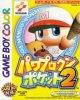 Power Pro Kun Pocket 2 per Game Boy Color