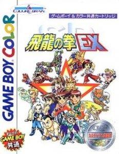 SD Hiryu no Ken EX per Game Boy Color