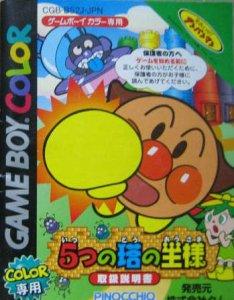 Soreike! Anpanman: 5tsu no Tou no Ousama per Game Boy Color