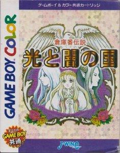 Soukoban Densetsu: Hikari to Yamo no Kuni per Game Boy Color