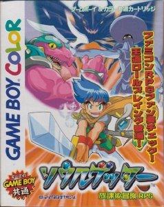 Soul Getter: Houkago Bouken RPG per Game Boy Color