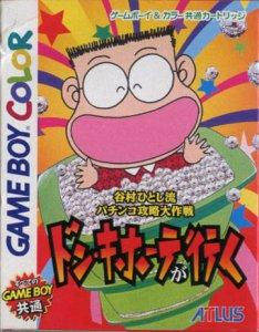 Tanimura Hitoshi no Don Quixote ga Iku per Game Boy Color