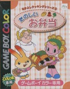 Tanoshiio Bentou per Game Boy Color