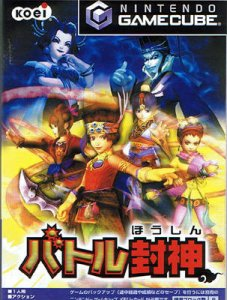 Battle Houshin per GameCube