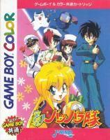 Totsugeki! Pappara Tai per Game Boy Color
