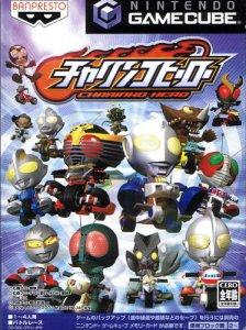 Charinko Hero per GameCube
