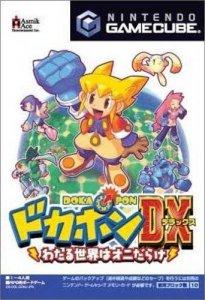 Dokapon DX per GameCube