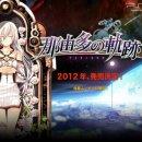 Nayuta no Kiseki - Un nuovo JRPG per PSP
