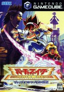 Virtua Fighter Cyber Generation : Judgment six no yabou per GameCube