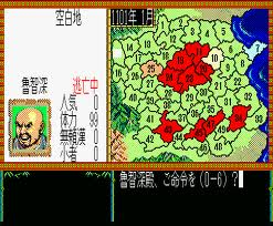 Bandit Kings of Ancient China per MSX
