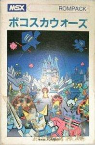 Bokosuka Wars per MSX