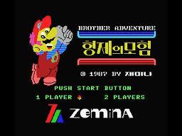 Brother Adventure per MSX