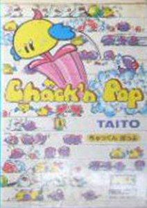Chack'n Pop per MSX