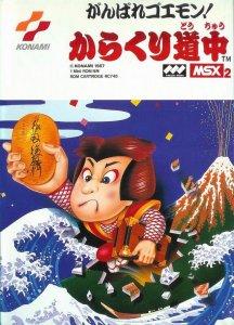 Ganbare Goemon! Karakuri Douchuu per MSX