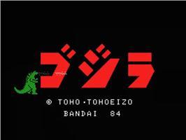 Godzilla per MSX