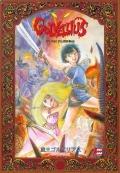 Golvellius: Valley of Doom per MSX