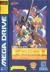 Dragon Slayer: Eiyuu Densetsu II per Sega Mega Drive
