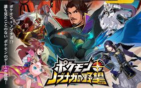 Nobunaga's Ambition per MSX