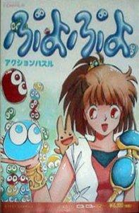 Puyo Puyo per MSX