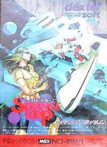 Strangeloop per MSX