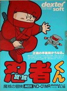 The Ninja per MSX