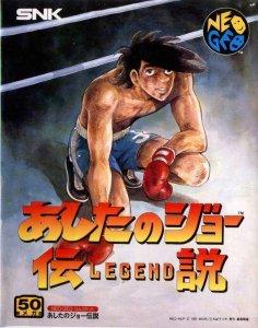 Ashita no Joe Densetsu per Neo Geo