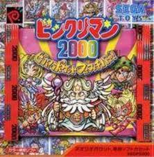 Bikkuriman 2000 Viva! Pocket Festival per Neo Geo Pocket