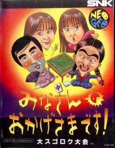Minasan No Okagesamadesu! per Neo Geo