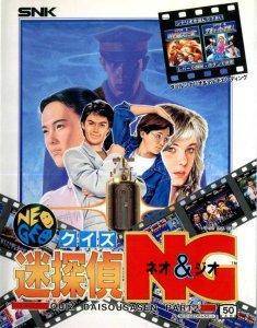 Quiz Daisousa Sen 2: Quiz Meintantei Neo Geo per Neo Geo