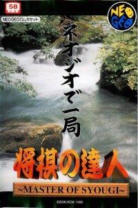 Shogi no Tatsujin per Neo Geo