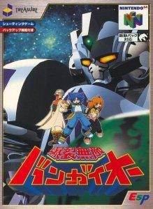 Bakuretsu Muteki Bangai-O per Nintendo 64