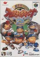 Chou-Kuukan Night Pro Yakyuu King 2 per Nintendo 64